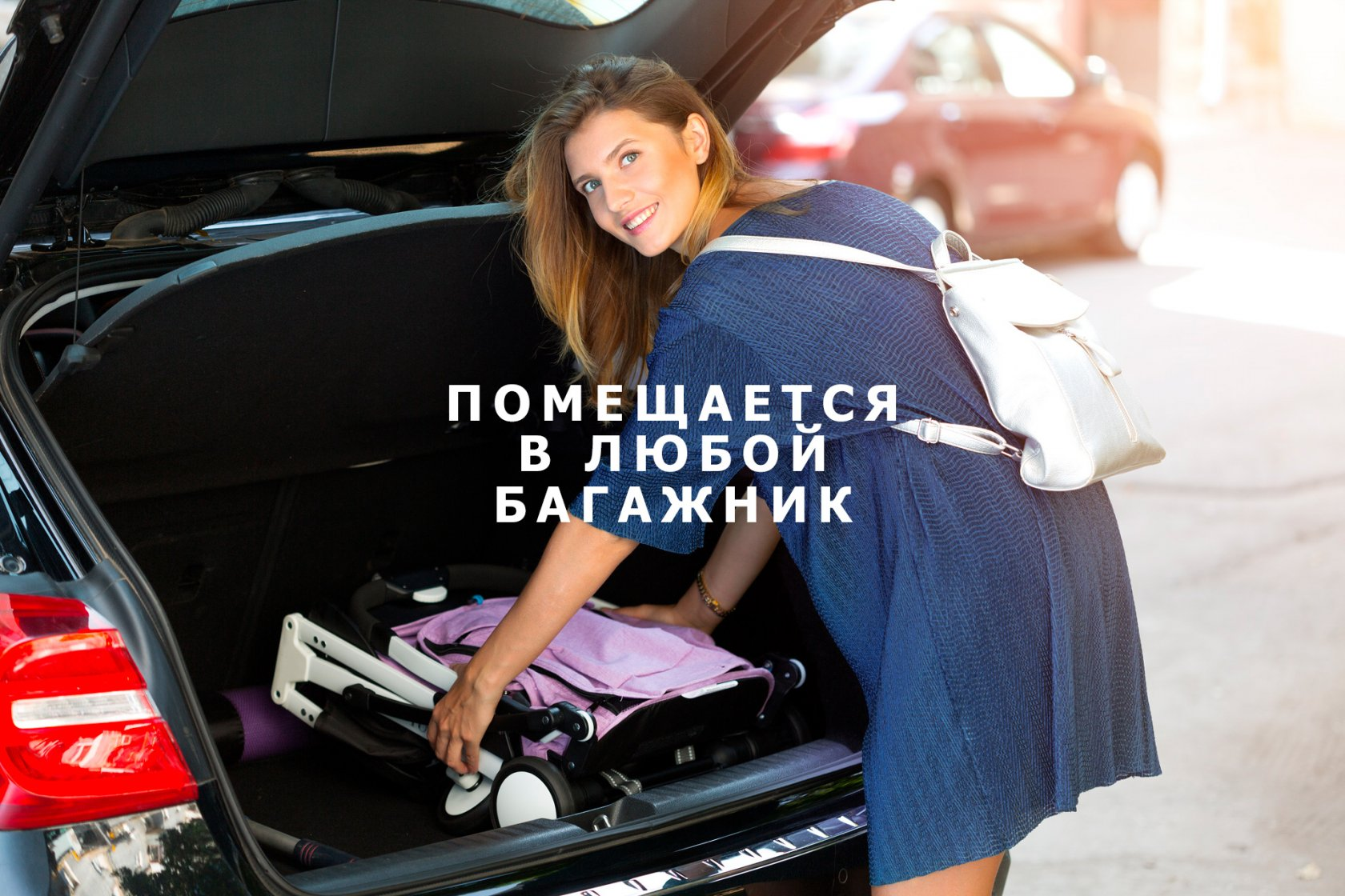 YOYA PLUS помещается в любой багажник